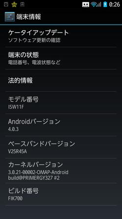 Android4.0にバージョンアップ