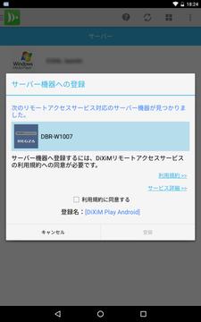 DiXiMリモートアクセスサービス登録
