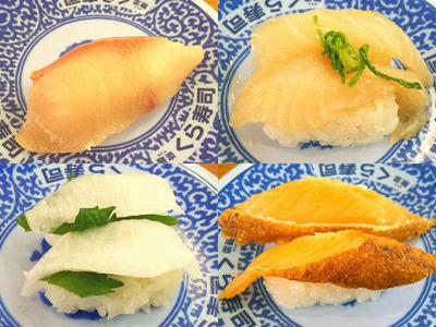 くら寿司 寿司 その2
