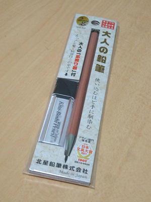 大人の鉛筆 外装
