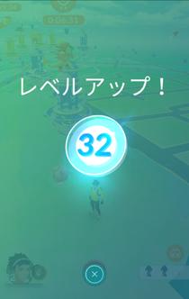 Pokémon GO LEVEL32