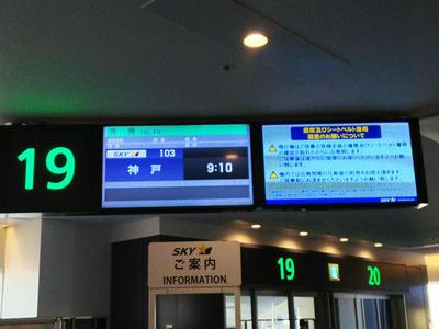 羽田空港 搭乗ゲート19