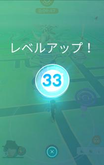 Pokémon GO LEVEL33