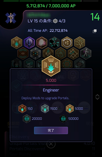 Engineer ゴールドメダル