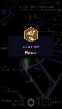 Pioneerゴールドメダルゲット