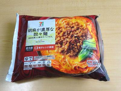 胡麻が濃厚な担々麺 外袋