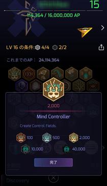 Mind Controller GOLD