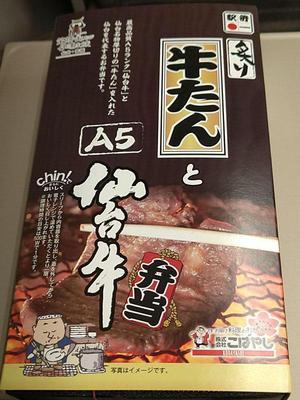 牛たんと仙台牛弁当