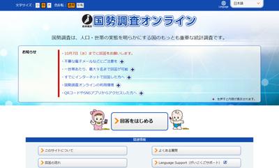 国勢調査オンライン