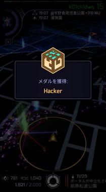 Ingress Hacker ゴールドメダルゲット