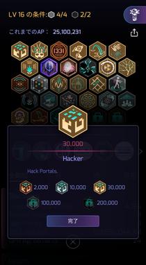 Ingress Hacker ゴールドメダル