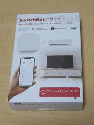 SwitchBot ミニハブ 外箱