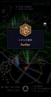 Purifier ゴールドメダル ゲット