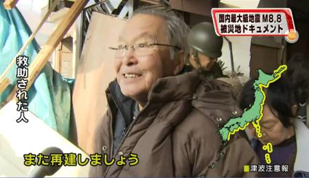 再建おじいさん 三日目の朝に救助された。テレビ局の取材に「再建しましょう」と答え、昭雄... 「