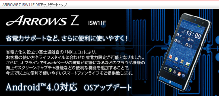Arrows Z OSアップデート