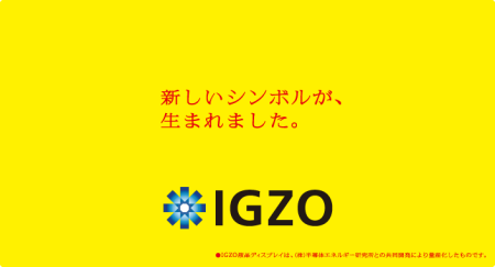 IGZO液晶