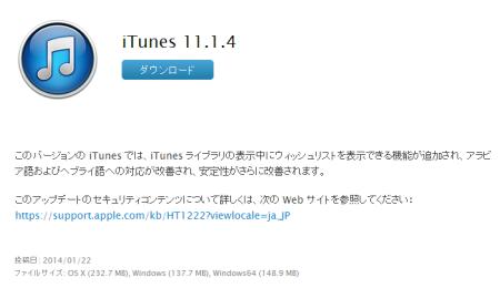 iTunes11.1.4