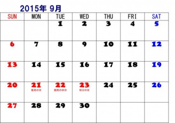 カレンダー 2015年9月