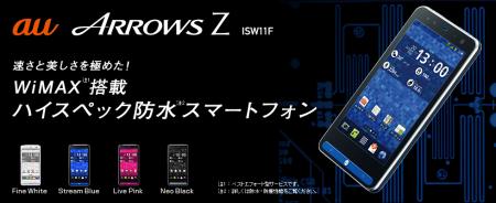 ArrowsZ ISW11F