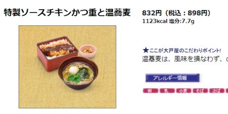 大戸屋 特製ソースチキンかつ重と温蕎麦
