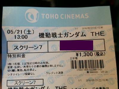 ガンダム THE ORIGIN Ⅲ チケット