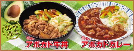 すき家 アボカド牛丼