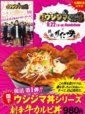 伝説のすた丼屋 闇辛ウシジマ丼シリーズ 激辛牛カルビ丼