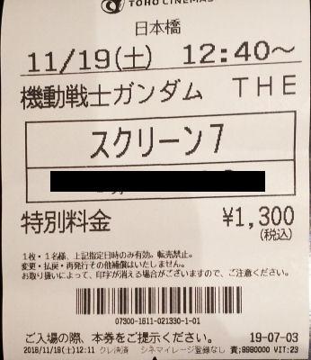 機動戦士ガンダム THE ORIGIN チケット