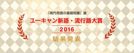 流行語大賞2016