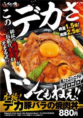 伝説のすた丼屋 デカ豚バラ焼肉丼