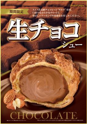 ビアード・パパ 生チョコシュー
