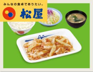 松屋 豚バラ生姜焼き定食