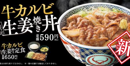 吉野家 牛カルビ生姜焼き丼