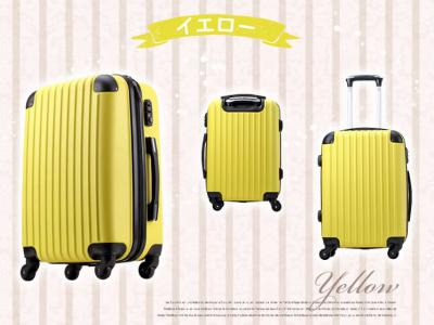 スーツケース イエロー