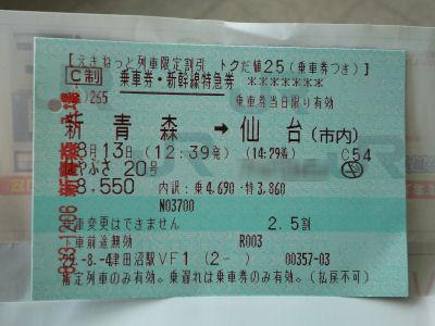 新青森→仙台 切符