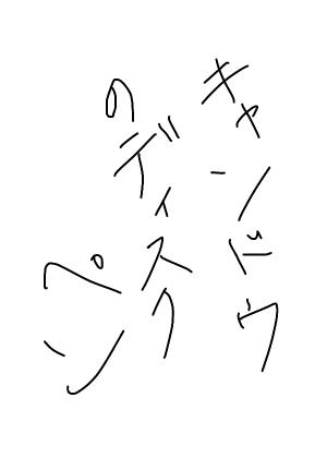 ディスクタイプタッチペンで手書き文字