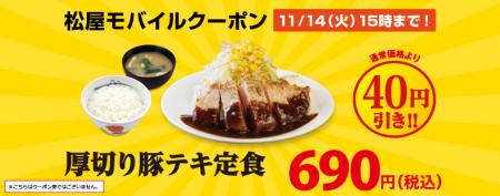 松屋 厚切り豚テキ定食