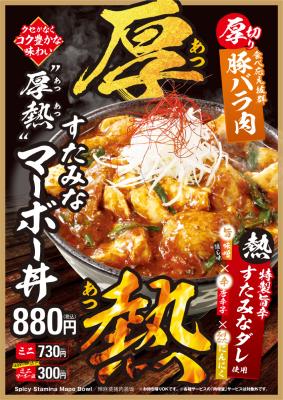 """伝説のすた丼屋 """"厚熱""""マーボー丼"""