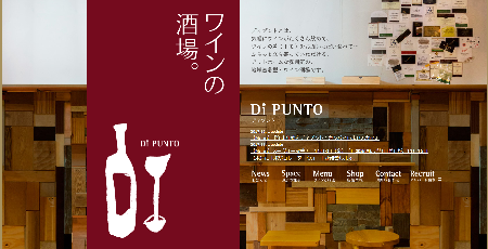 ワインの酒場。ディプント