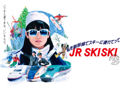 JR SKISKI