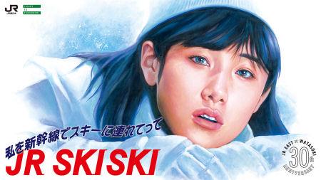 JR SKISKI 私を新幹線でスキーに連れてって