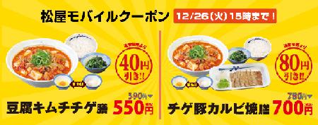 松屋 豆腐チゲ鍋