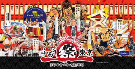 ふるさと祭り東京2018