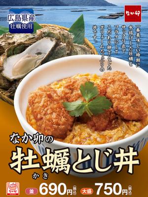 なか卯 牡蠣とじ丼