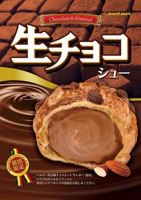 ビアードパパ 生チョコシュー