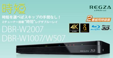 REGZA DBR-W1007
