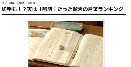 gooランキング 略語