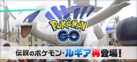 Pokémon GO ルギア