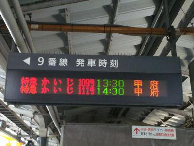 特急かいじ 新宿駅