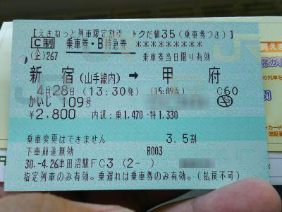 特急かいじ 切符